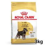 エントリーでP14倍以上★[正規品]ロイヤルカナン 犬 ミニチュアシュナウザー 成犬・高齢犬 3kg ドッグフード フード 犬用 犬