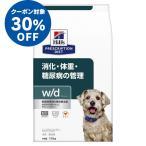 プリスクリプション・ダイエット 犬用療法食 療法食 食事療法食