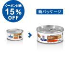 プリスクリプション・ダイエット 犬猫用療法食 食事療法食