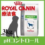 エントリーでP14倍以上★ロイヤルカナン 療法食 phコントロール 犬 療法食 3kg(療法食 療養食) ドッグフード フード 食事療法 犬用 犬