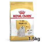 [正規品]ロイヤルカナン 犬 マルチーズ 成犬・高齢犬 1.5kg (AA)(D) ドッグフード フード 犬用 犬