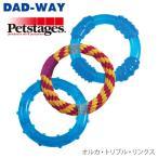 DADWAY ペットステージ オルカ・トリプル・リンクス(AA)(D)