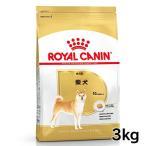 [正規品]ロイヤルカナン 犬 柴犬 成犬用 3kg(D)(AA)