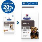 (正規品)ドッグフード 療養食 犬 ヒルズ l/d 3kg プリスクリプション ダイエット 食事療法 ペットフード フード ごはん エサ カリカリ