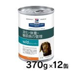 [正規品]ヒルズ 療法食  w/d 370g×12缶 療法食犬用  ドッグフード フード 犬 (ウェット 缶詰) (セット まとめ買い)