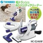タイムセール/掃除機 毛トラッシュ ACハンディクリーナー HC-E246W Twinbird(ツインバード)(D)