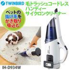 ≪特価≫掃除機 毛トラッシュ コードレスハンディーサイクロンクリーナー HC-E219W Twinbird(ツインバード)(TC)