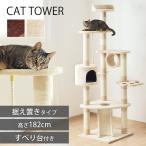 キャットタワー QQ80350 紐付ベージュ 猫用 猫タワー 置き型 据え置き型 大型 麻ひも もこもこ 爪とぎ 多頭飼い