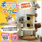 キャットタワー QQ80072 コーナー置き 猫用 猫タワー 置き型 据え置き型 中型 麻ひも もこもこ 爪とぎ おしゃれ 多頭飼い