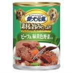 愛犬元気 缶 ビーフ 緑黄色野菜入り 375g