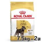 [正規品]ロイヤルカナン 犬 ミニチュアシュナウザー 成犬用 7.5kg×2個セット (AA)(D) ドッグフード フード 犬用 犬