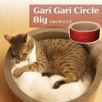 猫 おもちゃ 爪とぎ ガリガリサークル スクラッチャー