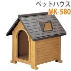 ショッピング屋外 犬小屋 屋外 大型犬 リッチェル ペットハウス MK-580(JDA)(D)   プラスチック製 フック付 オシャレ おしゃれ かわいい インテリア