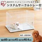 ケージ 犬 ゲージ ☆限定カラー☆ システムサークルトレー付 STN-400T ホワイト ハウス 犬ケージ  白 オシャレ