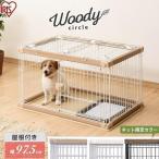 犬 ケージ ゲージ ペットサークル サークル おしゃれ 室内 木目 掃除 犬用 ウッディサークル PWSR-960L 屋根付き 全3色 アイリスオーヤマ