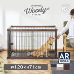 犬 ゲージ ケージ ウッディサークル PWSR-1280 ホワイト・ナチュラル 木製 アイリスオーヤマ オシャレ おしゃれ かわいい インテリア