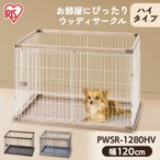 ショッピングサークル 犬 ゲージ ケージ ウッディサークル PWSR-1280H ホワイト・ナチュラル 木製 アイリスオーヤマ おしゃれ かわいい インテリア あすつく