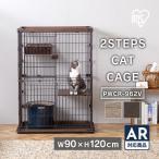 タイムセール/ 猫 ケージ ゲージ キャットケージ 猫のゲージ キャットケージ 2段 ウッディキャットケージ2段 PWCR-962 全2色 アイリスオーヤマ