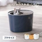 猫 ネコ トイレ ネコトイレ 上から猫トイレ プチ PUNT430 アイリスオーヤマ あすつく