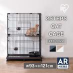 猫 ケージ 2段 PEC-902 猫 ケージ おしゃれ