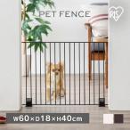 ペットフェンス 置くだけ 置き型 ペットゲート おしゃれ 軽量 連結可能 ペット ゲート 犬 ペット用ゲート ペット用フェンス ロータイプ P-SPF-64