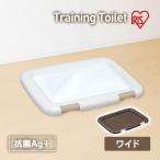 犬トイレ 犬トイレトレー しつけ ワイド おしゃれ 犬 トイレ 犬用トイレ アイリスオーヤマ ペット用 犬用 トレーニングトイレ 人気 おすすめ FMT-635
