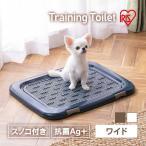 犬 トイレ おしゃれ かわいい オシャレ トレーニング しつけ 躾 ペットトレー FTT-635 ワイド 犬 アイリスオーヤマ あすつく