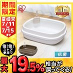 猫トイレ におい対策 おしゃれ 収納 猫 トイレ ペット用 猫用 アイリスオーヤマ 本体 おすすめ 人気 猫用トイレ用品 ペットトイレ ネコのトイレ NE-550