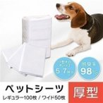 ペットシーツ 厚型 レギュラー 100枚 / ワイド 50枚入 ペットシート 人気 安い 犬 猫 シーツ シート レギュラーサイズ ワイドサイズ