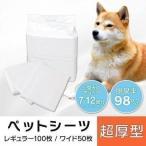 超厚型 ペットシーツ レギュラーサイズ 100枚・ワイドサイズ 50枚