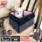 ドライブシート ペットキャリー おしゃれ ペットキャリーバッグ 犬 猫 ペット用ドライブボックス PDFW-30 アイリスオーヤマ カー用品