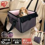 ドライブシート ペットキャリー おしゃれ ペットキャリーバッグ 犬 猫 ペット用ドライブボックス PDFW-50 アイリスオーヤマ カー用品 ドライブ
