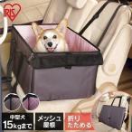 ◆タイムセール◆キャリー ペット 犬 猫 キャリーボックス ペット用ドライブボックス PDFW-60 ピンク・ブラウン アイリスオーヤマ