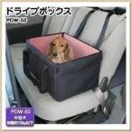 【店内P10倍】ペットキャリーバッグ ドライブボックスPDW-50 グレー・ピンク【同梱不可】