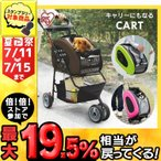 タイムセール/ペットキャリー カート ペットカート 4WAY FPC-920 ペット コンパクト お出かけ  ソフトキャリー 犬 猫 小型 介護 人気 おしゃれ