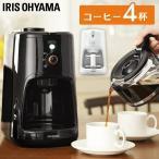 コーヒーメーカー 全自動コーヒーメーカー IAC-A600 BLIAC-A600-B WLIAC-A600-W ブラック/レッド ブラック ホワイト アイリスオーヤマ