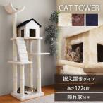 セール/キャットタワー おうち付  送料無料 猫用 置き型 据え置き型 小型 もこもこ 爪とぎ おうち おしゃれ かわいい あすつく