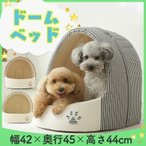 \在庫限り/ドームベッド(あったか ベッド 猫用 ねこ ドーム型 肉球 かわいい)