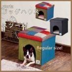 犬 ペットベッド ドーム porta ドッグハウス&スツール レギュラー  ペティオ (TC) 犬 猫 おしゃれ インテリア