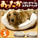 犬 ベッド ペット パピードリーム スクエアベッド Sサイズ サンメイト (D) グレー ブラウン アイボリー 秋冬 あったか