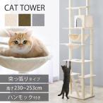 キャットタワー 突っ張り おしゃれ スリム 安定感 ハンモック 猫 多頭飼い ファブルック生地 230〜253cm 突っ張り タワー CCCT-4060T