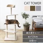 猫 キャットタワー 据え置き 安定感 おしゃれ 小型 キャットタワー ハンモック ファブルック生地 多頭飼い おしゃれ おすすめ 人気 CCCT-4355S