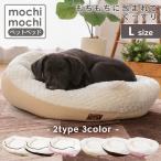 ベッド 犬 猫 ペットベッド 冬用 洗える かわいい おしゃれ 犬ベッド 猫ベッド 犬用 猫用 もちもちベッド あったか 防寒 もちもちペットベッド Lサイズ 大型