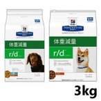 [正規品]ヒルズ プリスクリプション ダイエット r/d 療法食 3kg (レギュラー粒/小粒)犬用  ドッグフード フード 犬 食事療法