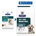 [正規品]ヒルズ プリスクリプション ダイエット w/d 療法食 3kg×2袋 (レギュラー粒/小粒)犬用  犬