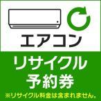 エアコンリサイクル予約券(代引き不可)