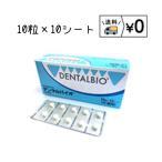 【送料無料】デンタルバイオ 10粒×10(定形外郵便発送)