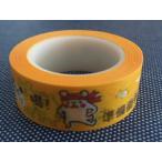 台湾マスキングテープ「黄底白熊」