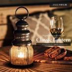 キャンドルランタン 照明 クラシックランタン キャンドル仕様 ティーライトタイプ ノスタルジック キャンプ アウトドア インテリア