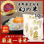 幻の米 米 10kg 5kg×2 うるち米 長野県